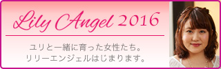 Lily Angel2014